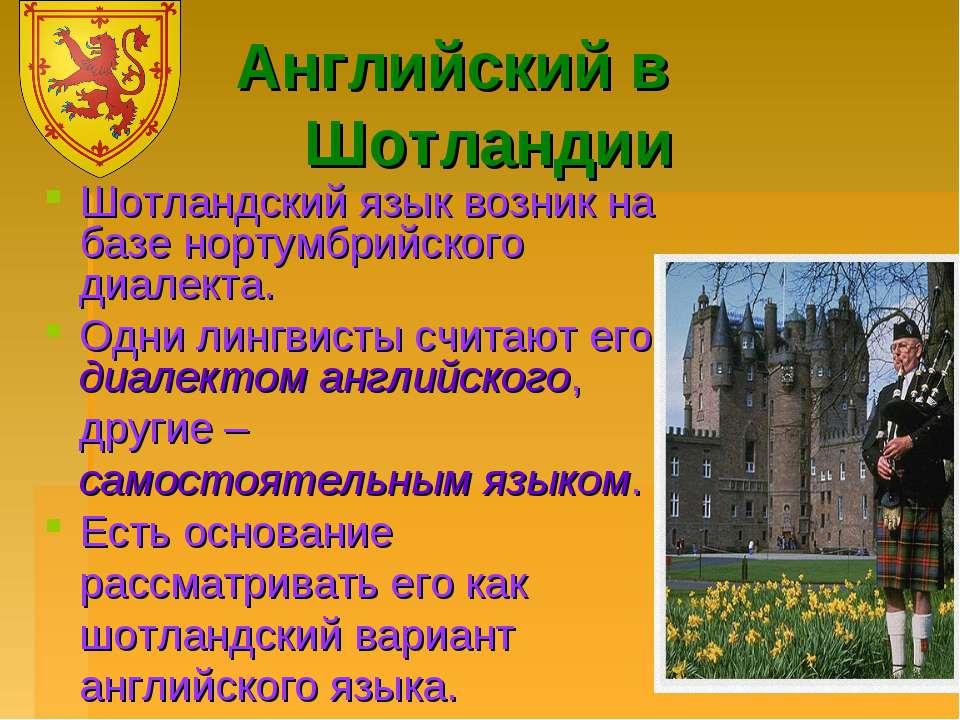 Английский в Шотландии Шотландский язык возник на базе нортумбрийского диалек...