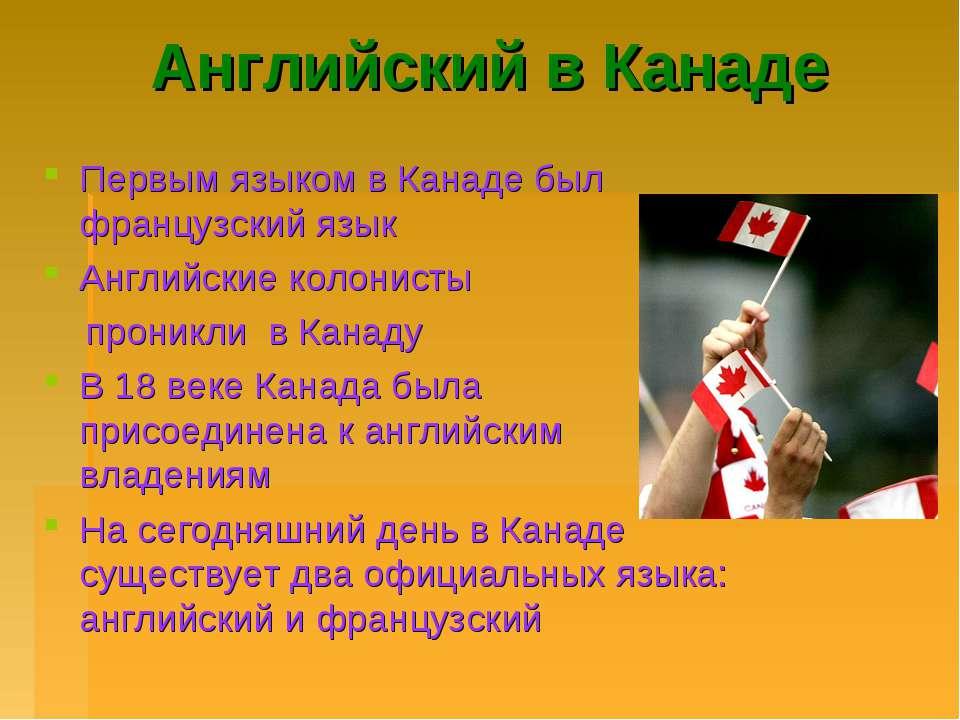 Английский в Канаде Первым языком в Канаде был французский язык Английские ко...