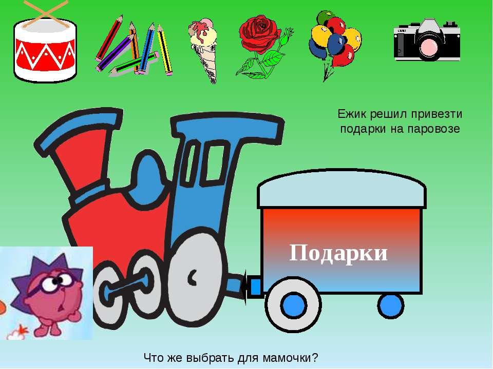 Подарки Ежик решил привезти подарки на паровозе Что же выбрать для мамочки?