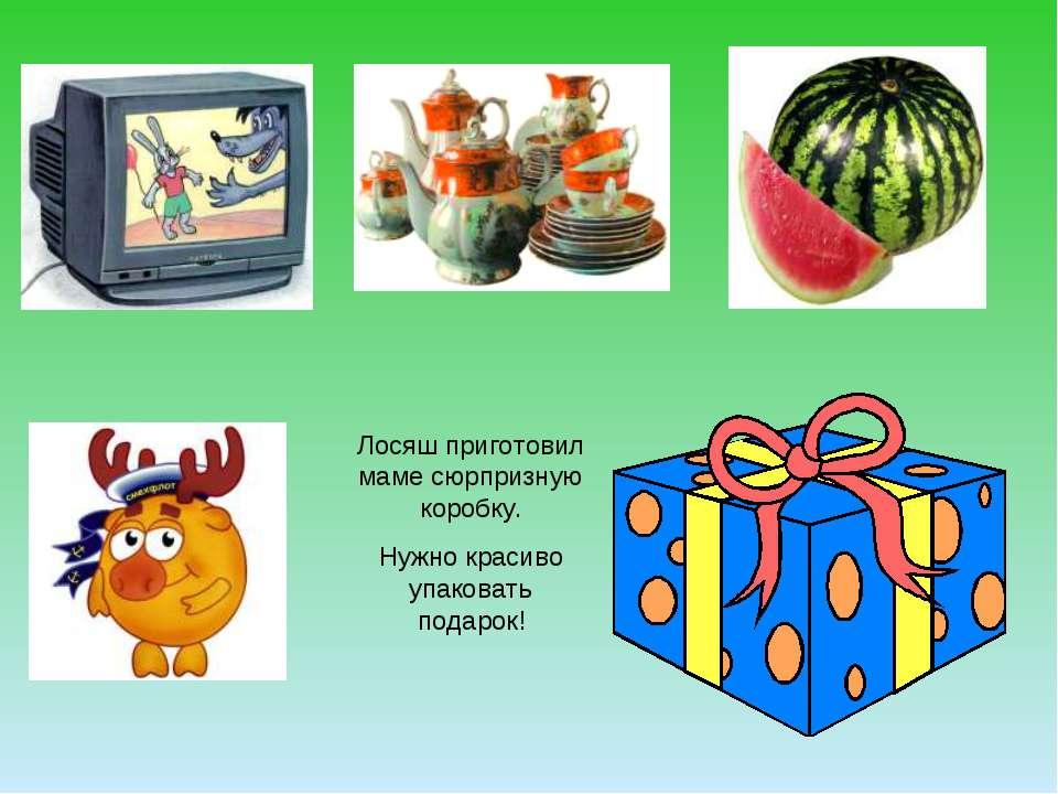 Лосяш приготовил маме сюрпризную коробку. Нужно красиво упаковать подарок!