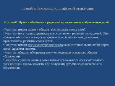 Статья 63. Права и обязанности родителей по воспитанию и образованию детей...