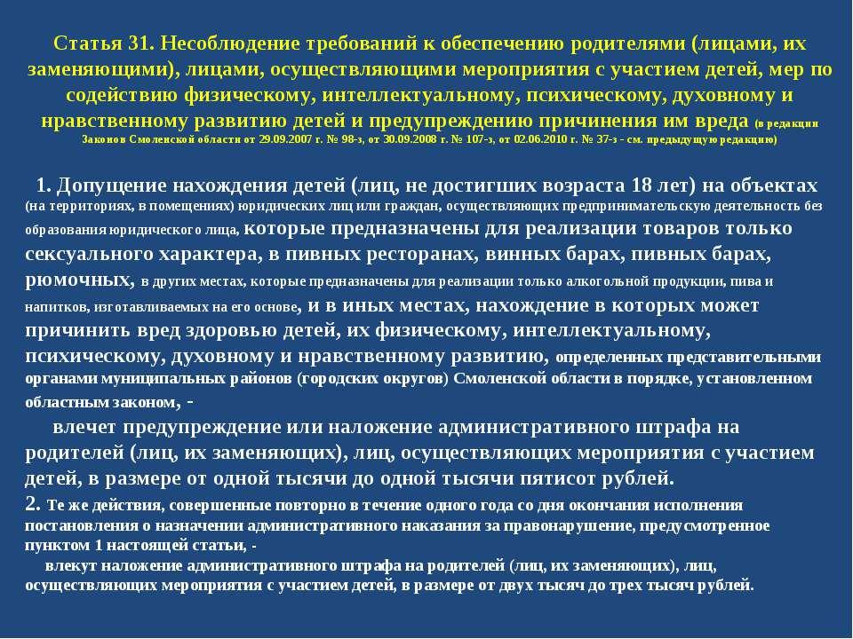 Статья 31. Несоблюдение требований к обеспечению родителями (лицами, их замен...