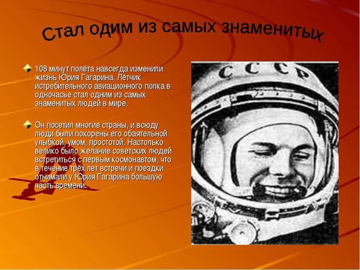 108 минут полёта навсегда изменили жизнь Юрия Гагарина. Лётчик истребительног...