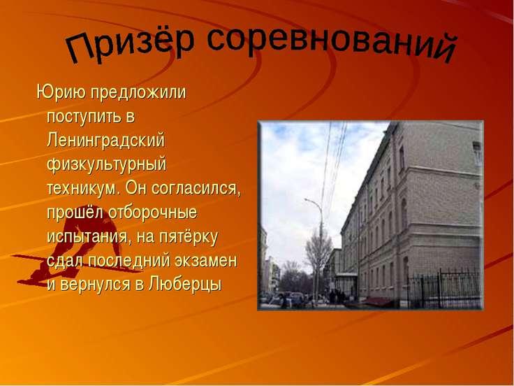 Юрию предложили поступить в Ленинградский физкультурный техникум. Он согласил...