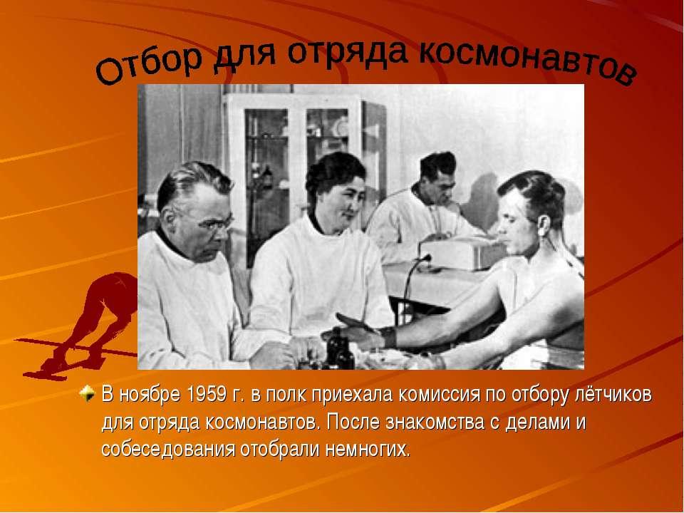 В ноябре 1959 г. в полк приехала комиссия по отбору лётчиков для отряда космо...