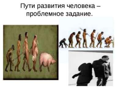 Пути развития человека – проблемное задание.