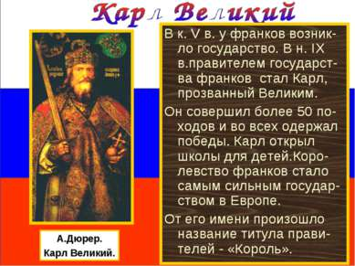 В к. V в. у франков возник-ло государство. В н. IX в.правителем государст-ва ...