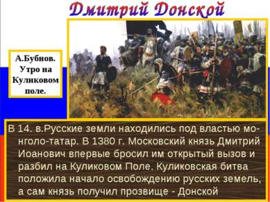 В 14. в.Русские земли находились под властью мо-нголо-татар. В 1380 г. Москов...
