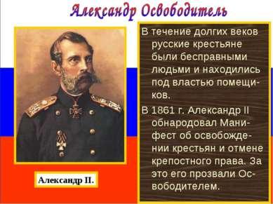 В течение долгих веков русские крестьяне были бесправными людьми и находились...