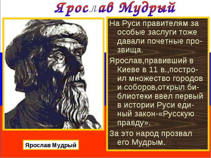 На Руси правителям за особые заслуги тоже давали почетные про-звища. Ярослав,...