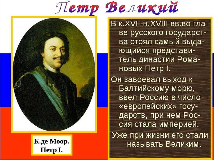 В к.XVII-н.XVIII вв.во гла ве русского государст- ва стоял самый выда-ющийся ...