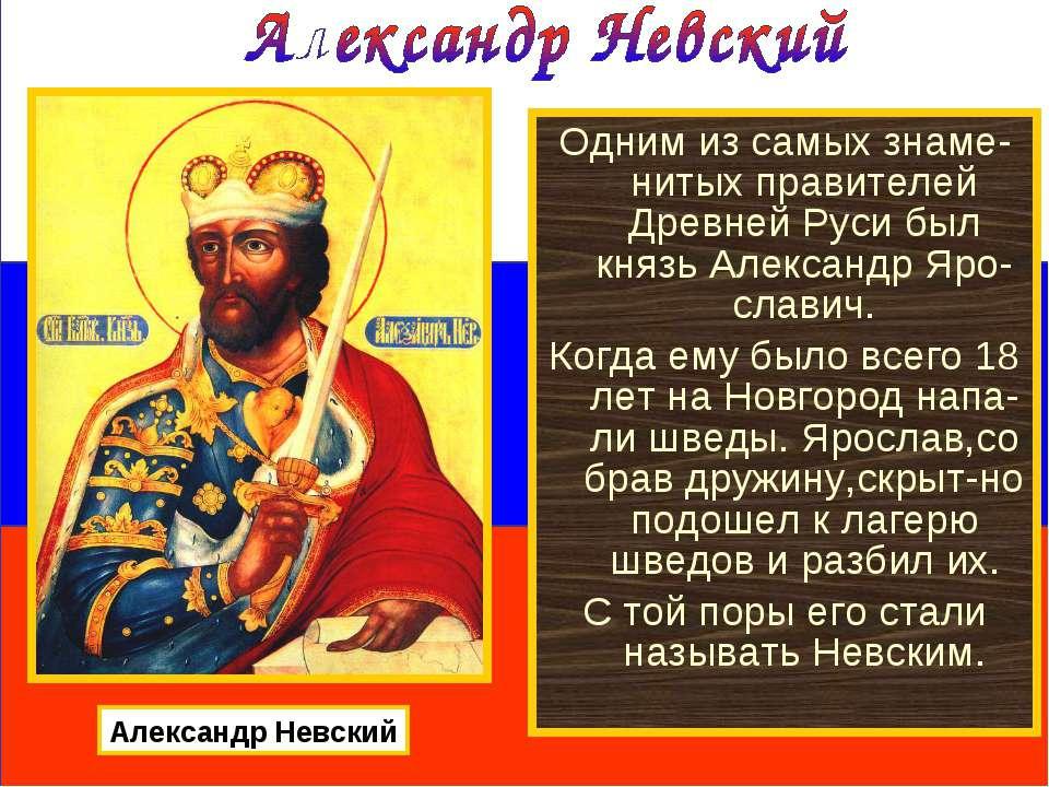 Одним из самых знаме-нитых правителей Древней Руси был князь Александр Яро-сл...