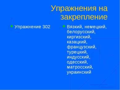 Упражнения на закрепление Упражнение 302 Вязкий, немецкий, белорусский, кирги...