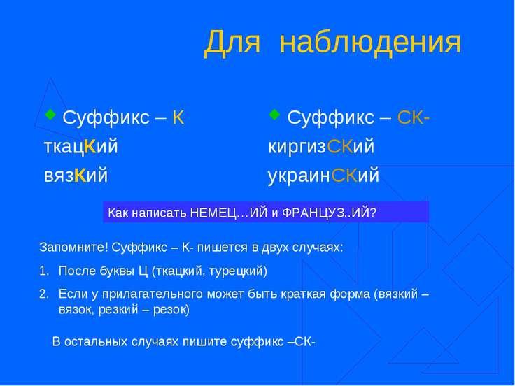 Для наблюдения Суффикс – К ткацКий вязКий Суффикс – СК- киргизСКий украинСКий...