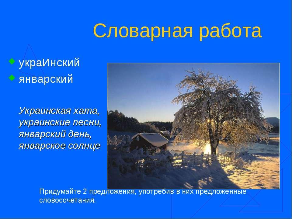 Словарная работа украИнский январский Украинская хата, украинские песни, янва...