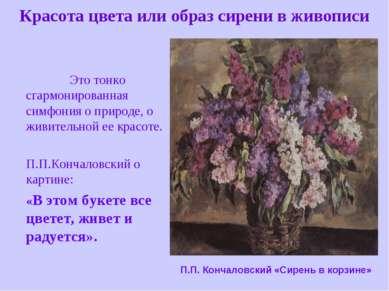 Красота цвета или образ сирени в живописи Это тонко сгармонированная симфония...