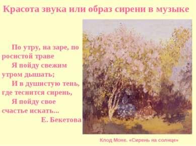 Красота звука или образ сирени в музыке По утру, на заре, по росистой траве Я...