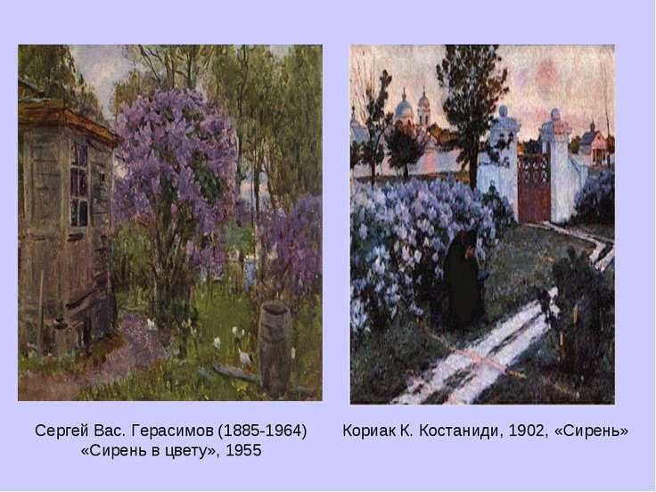 Кориак К. Костаниди, 1902, «Сирень» Сергей Вас. Герасимов (1885-1964) «Сирень...