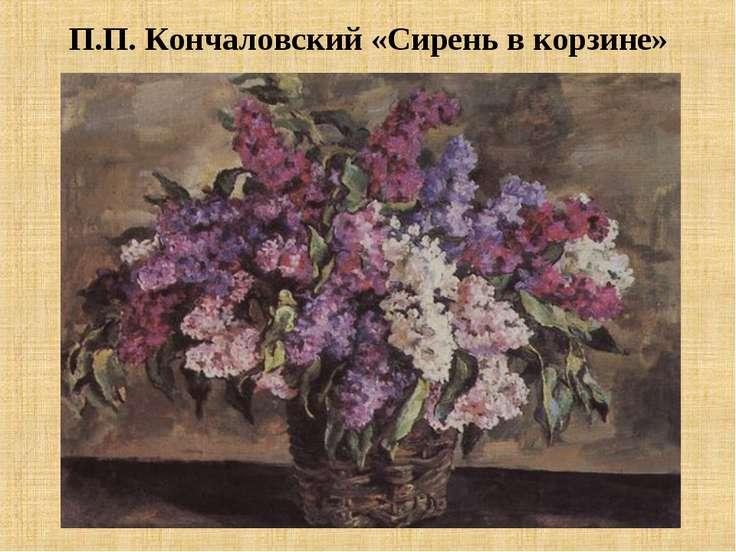 П.П. Кончаловский «Сирень в корзине»