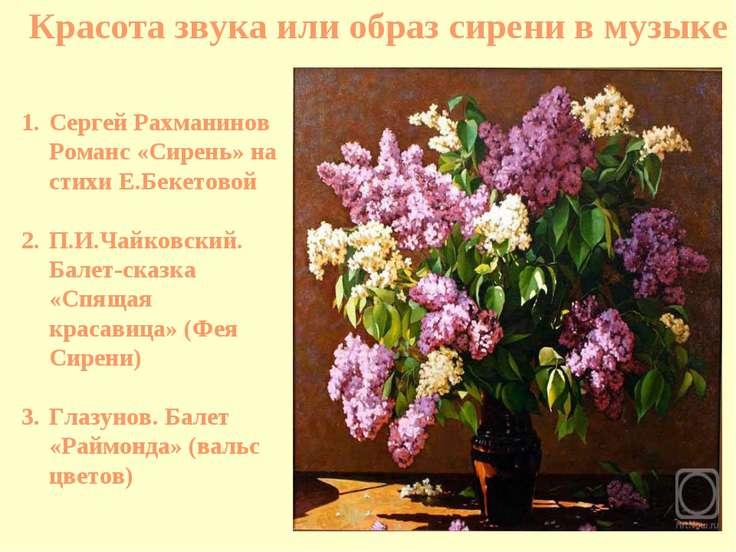 Красота звука или образ сирени в музыке Сергей Рахманинов Романс «Сирень» на ...