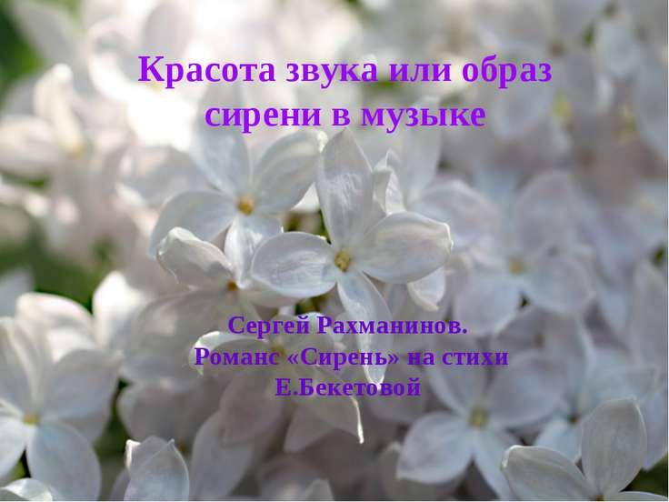 Красота звука или образ сирени в музыке Сергей Рахманинов. Романс «Сирень» на...