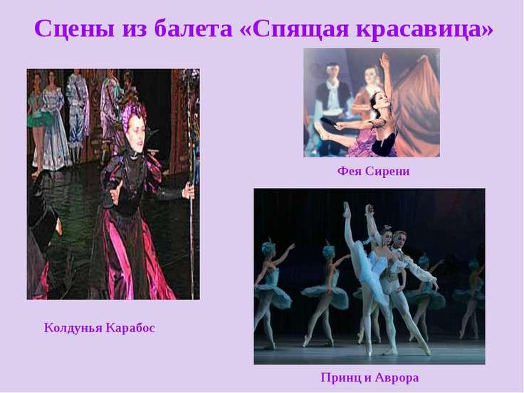 Сцены из балета «Спящая красавица» Колдунья Карабос Принц и Аврора Фея Сирени
