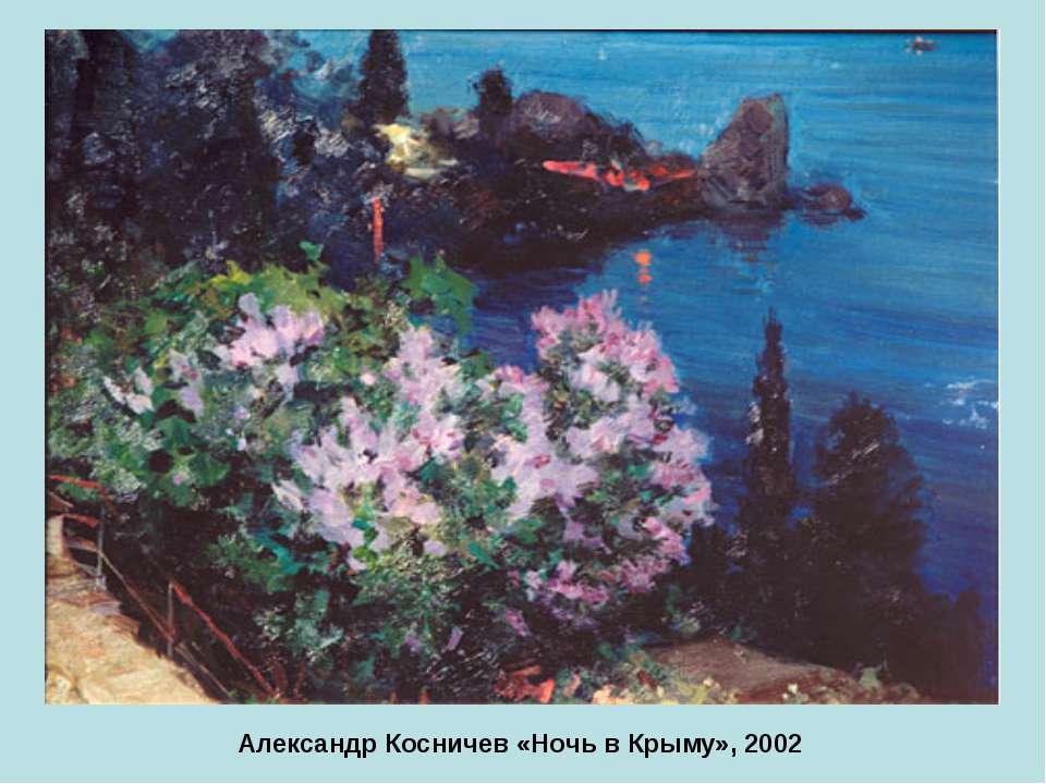 Александр Косничев «Ночь в Крыму», 2002