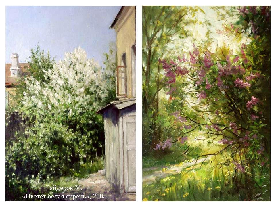 Гайдеров М. «Цветет белая сирень», 2005