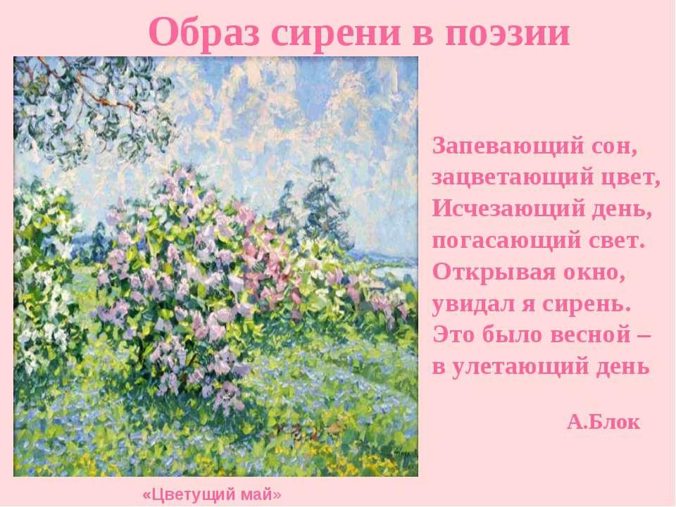Запевающий сон, зацветающий цвет, Исчезающий день, погасающий свет. Открывая ...