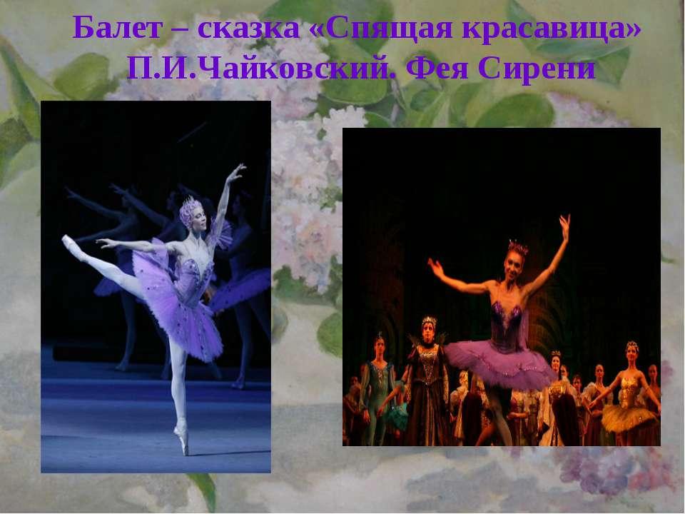 Балет – сказка «Спящая красавица» П.И.Чайковский. Фея Сирени