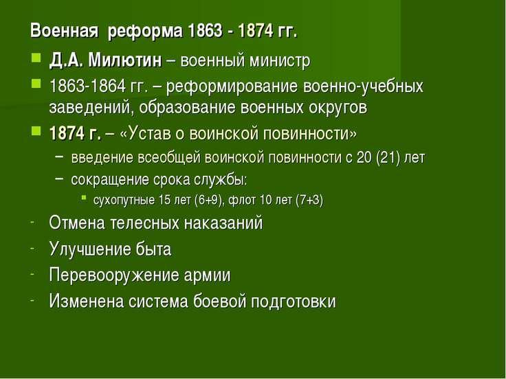 Военная реформа 1863 - 1874 гг. Д.А. Милютин – военный министр 1863-1864 гг. ...