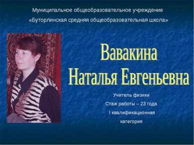 Муниципальное общеобразовательное учреждение «Буторлинская средняя общеобразо...