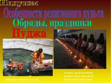 Лампы, предложенные индуистским святым во время вечерней пуджи Брахман соверш...