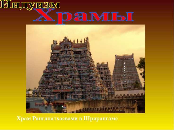 Храм Ранганатхасвами в Шрирангаме
