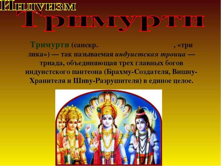 Триму рти (санскр. त र म र त , «три лика») — так называемая индуистская троиц...