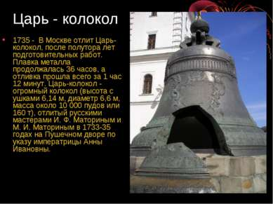 Царь - колокол 1735 - В Москве отлит Царь-колокол, после полутора лет подгото...