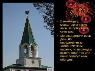 В некоторых монастырях такие часы за сутки били семь раз. Монахи делили весь ...