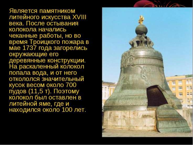 Является памятником литейного искусства XVIII века. После остывания колокола ...