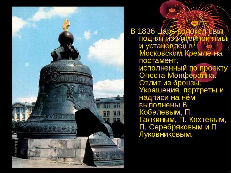 В 1836 Царь-колокол был поднят из литейной ямы и установлен в Московском Крем...