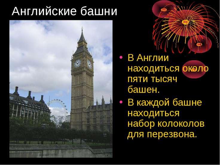 Английские башни В Англии находиться около пяти тысяч башен. В каждой башне н...