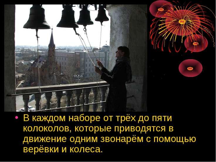 В каждом наборе от трёх до пяти колоколов, которые приводятся в движение одни...