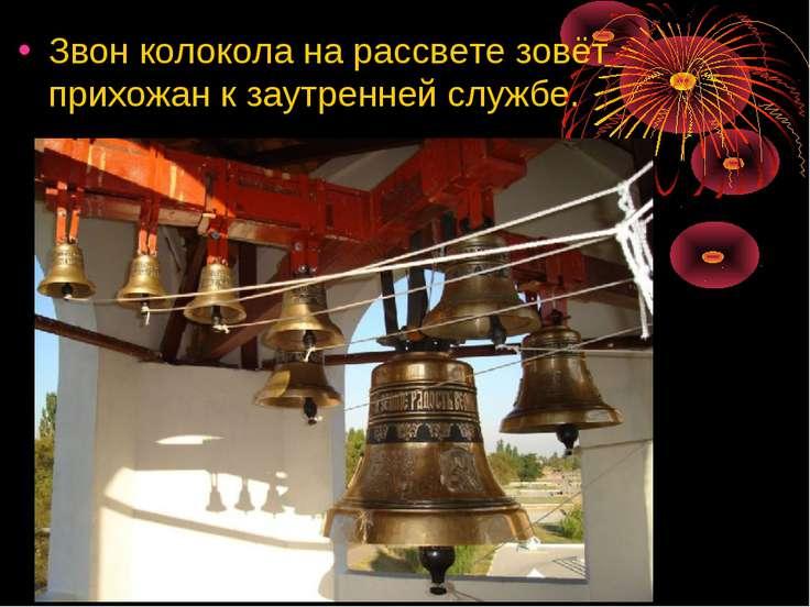 Звон колокола на рассвете зовёт прихожан к заутренней службе.