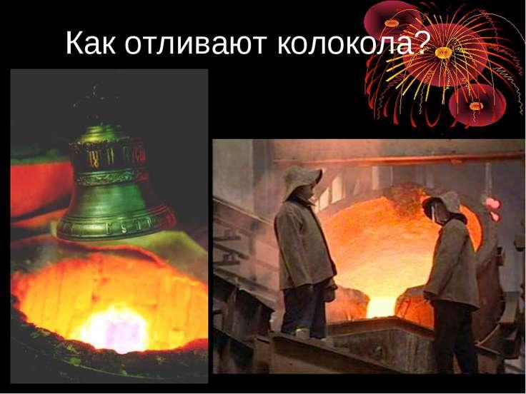 Как отливают колокола?