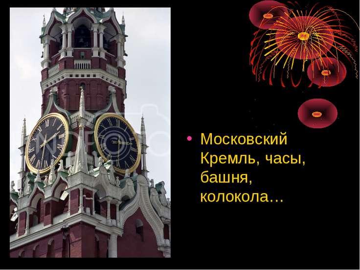 Московский Кремль, часы, башня, колокола…