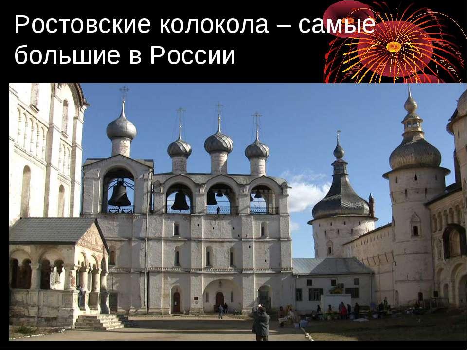 Ростовские колокола – самые большие в России