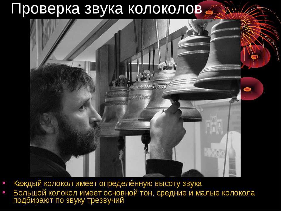 Проверка звука колоколов Каждый колокол имеет определённую высоту звука Больш...