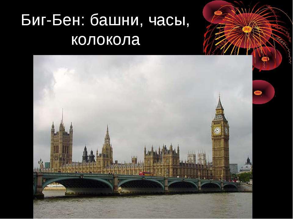 Биг-Бен: башни, часы, колокола