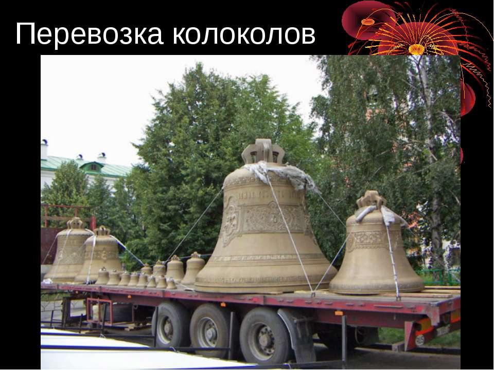 Перевозка колоколов