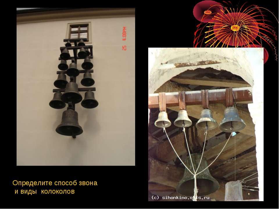 Определите способ звона и виды колоколов
