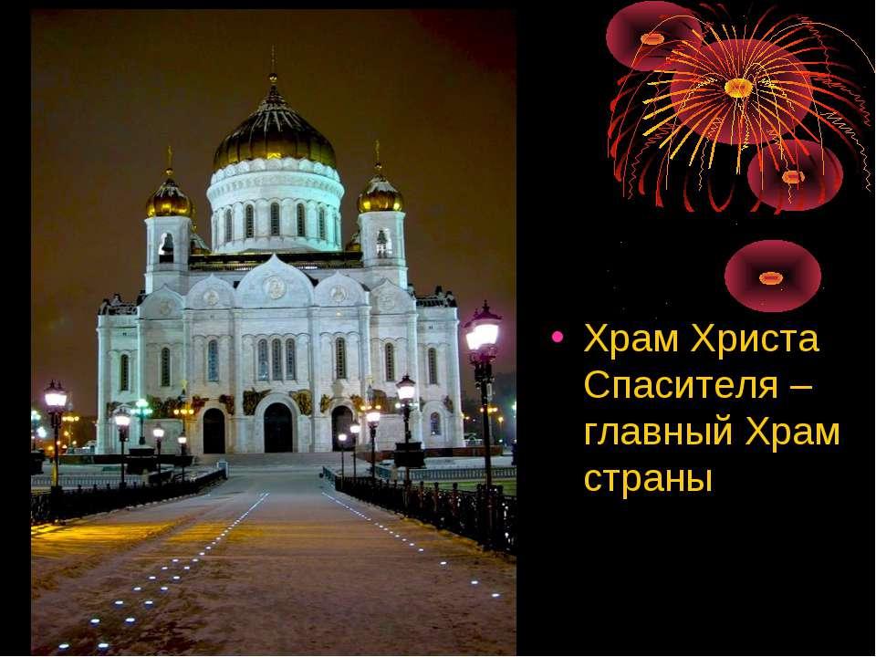 Храм Христа Спасителя – главный Храм страны